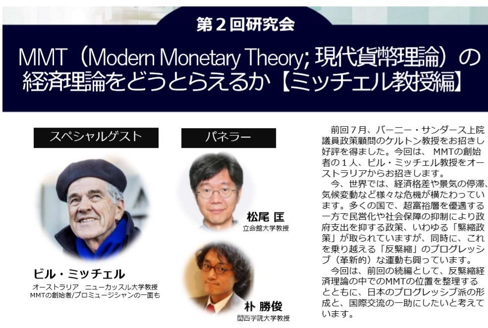 京都で11月4日、MMTミッチェル教授セミナー
